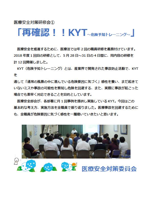 20180528-31_医療安全対策研修会「再確認!!KYT~危険予知トレーニング~」