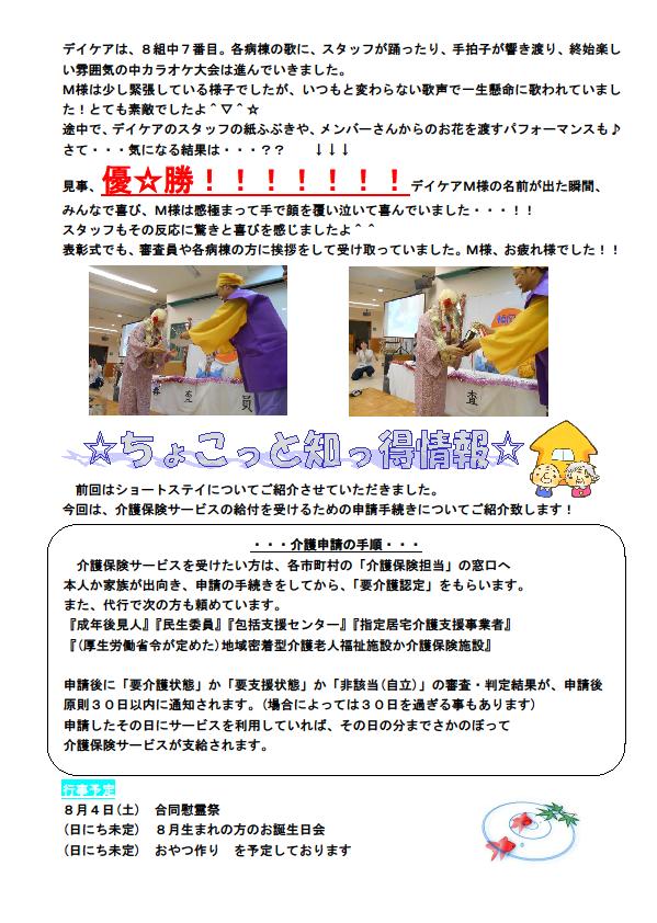 花ばたけニュースVol.38_2