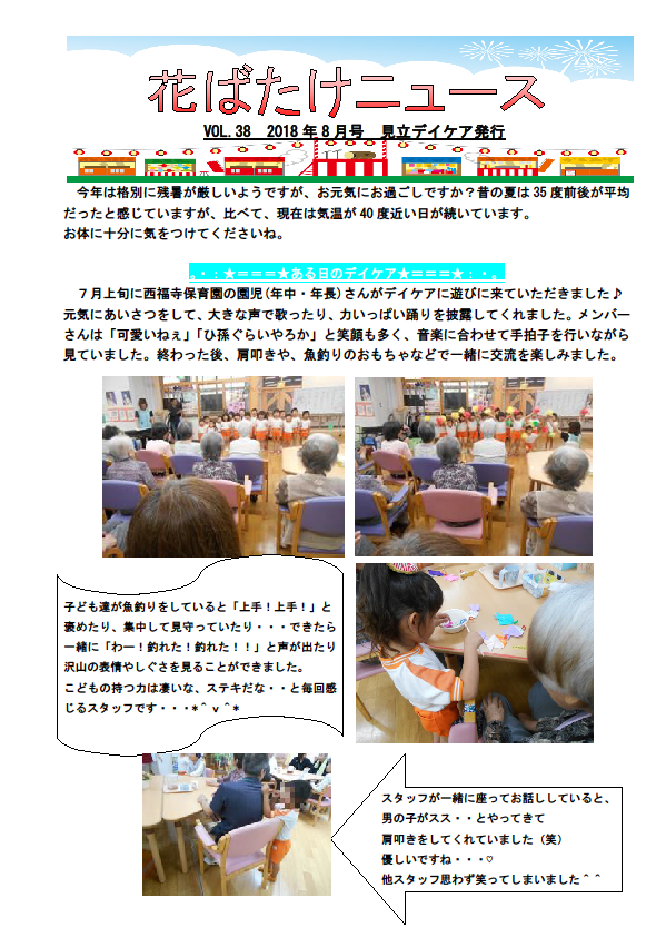 花ばたけニュースVol.39_1