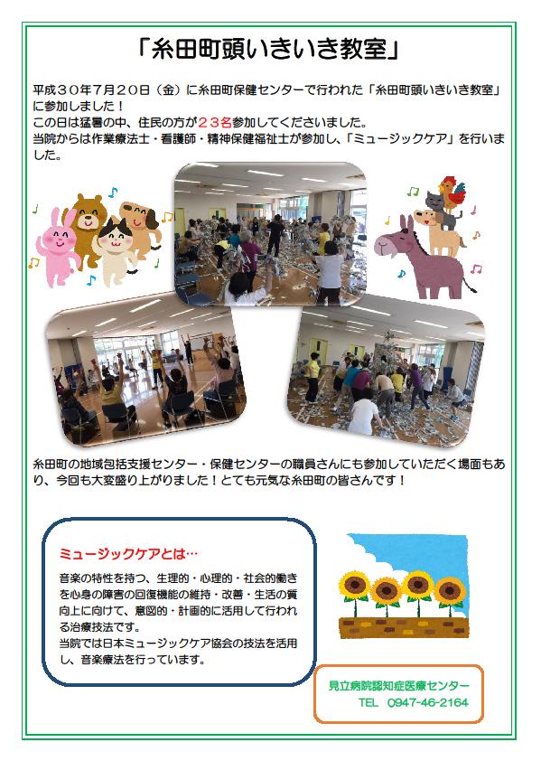20180720_糸田町頭いきいき教室