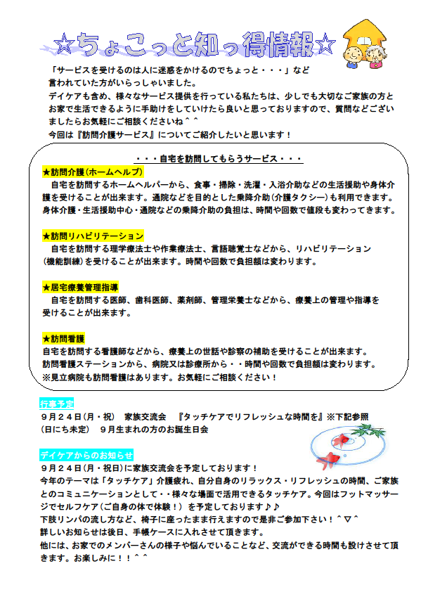 花ばたけニュースVol.39_2