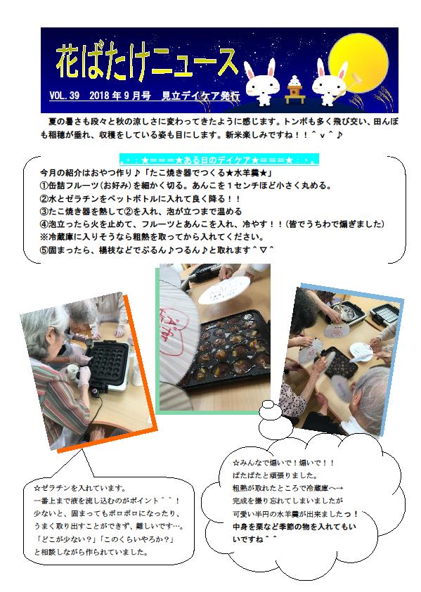 花ばたけニュースVol.40_1