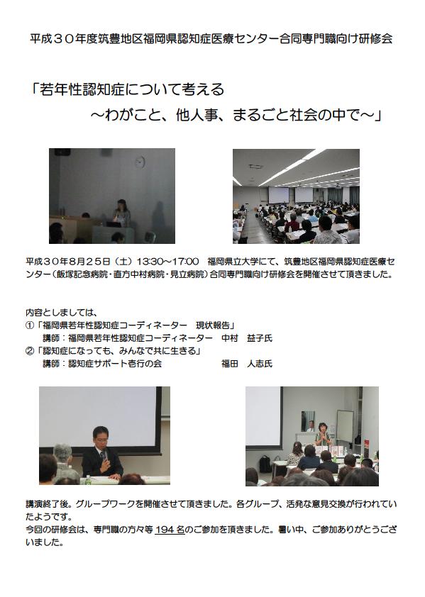 20180825_平成30年度認知症医療センター合同専門職向け研修会