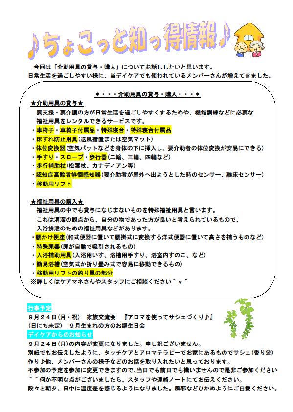 花ばたけニュースVol.40_2