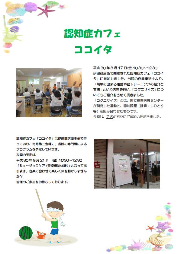 20180817_まちの健康相談カフェ ココイタ