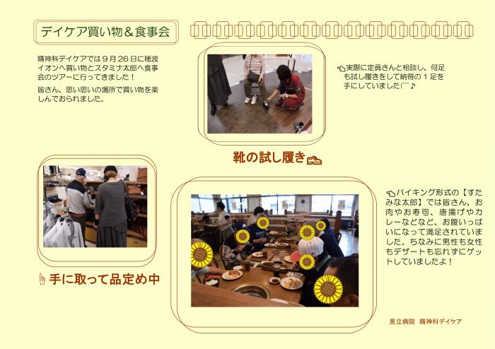 ホームページ用(買い物&食事会)-1