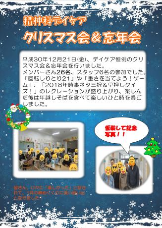 2018.12.21(クリスマス&忘年会)-1