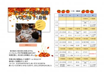 デイケアのぞみ通信 VOL39 11月号-1