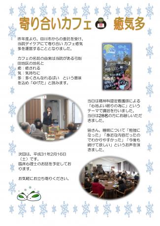 寄り合いカフェ 報告(H31.1.19)-1