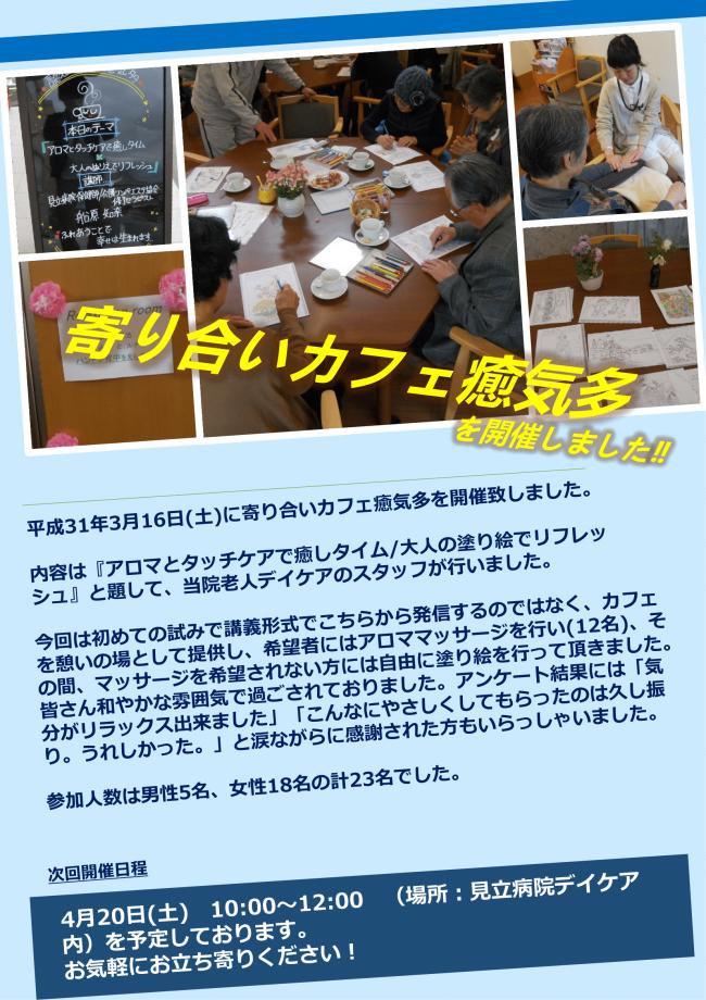 寄り合いカフェ 実施報告(H31.3.16)-1