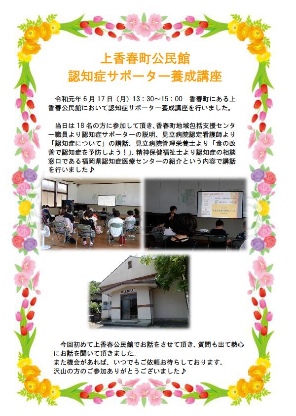 認知症医療センターからのお知らせです。上香春町公民館において、認知症サポーター養成講座を行いました。
