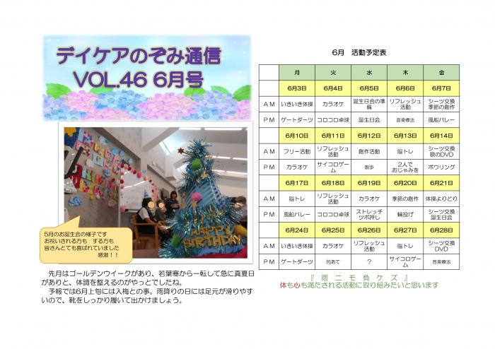 デイケアのぞみ通信 VOL46 6月号-1