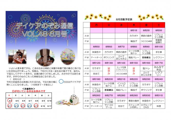 デイケアのぞみ通信 VOL48 8月号-1