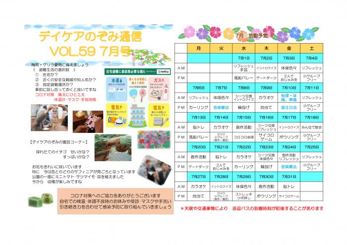 デイケアのぞみ通信 VOL59  7月号-1