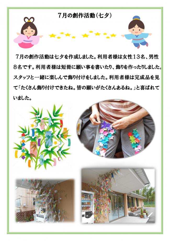 7月7日 デイケアのぞみ 創作活動(七夕)-1